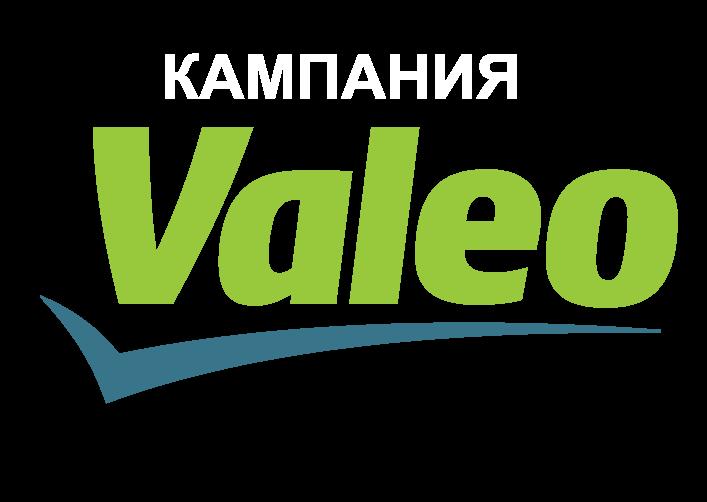 кампания Valeo и Нелас