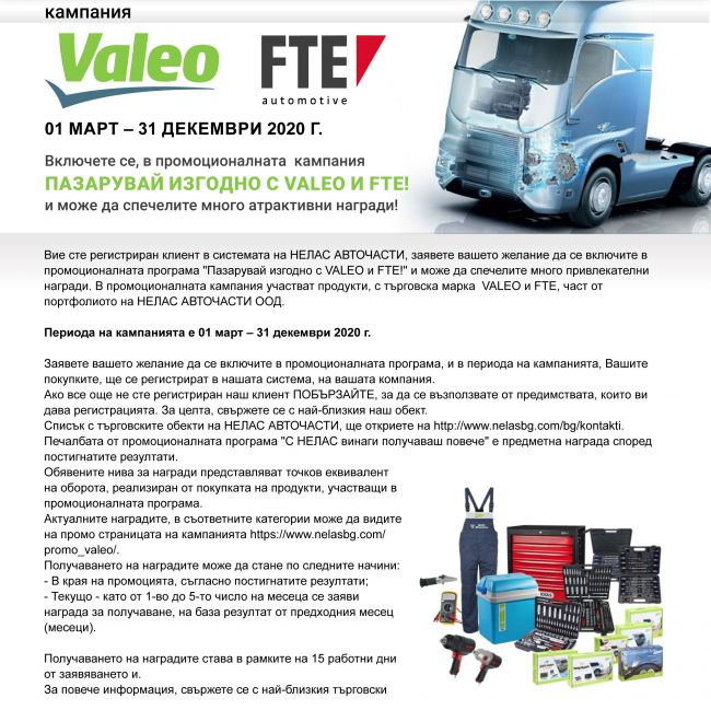 Valeo and FTE
